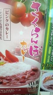 さくらんぼカレー.JPG