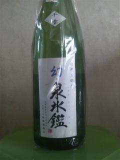 九朗左衛門 幻 泉氷鑑 千雪.JPG