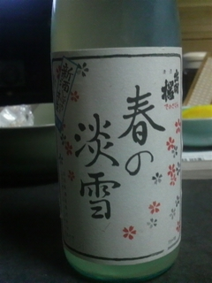 出羽桜酒造 春の淡雪.JPG