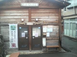 蔵王温泉川原湯共同浴場入り口.JPG