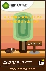 グリムス 大人の樹 3本目.JPG