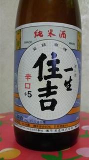 樽平酒造 住吉.JPG