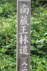 南蔵王林道 入り口の標識.JPG