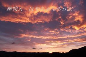 夕焼け 3.JPG