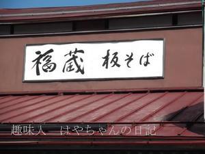 福蔵.JPG