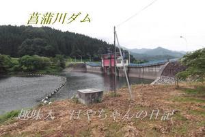 菖蒲川ダム.JPG