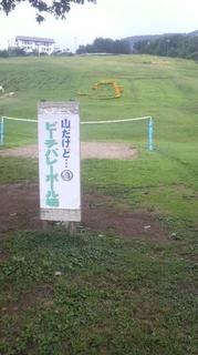 蔵王 猿倉ゲレンデ.JPG