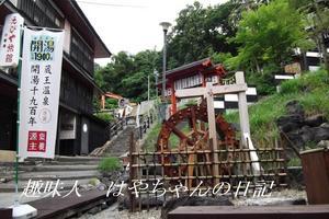 蔵王上湯の水車.JPG