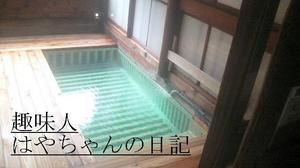 蔵王温泉 川原湯.JPG