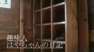 蔵王温泉 川原湯 下駄箱.JPG