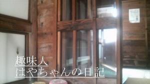 蔵王温泉 川原湯 内部.JPG