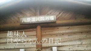 蔵王温泉 川原湯 玄関.JPG