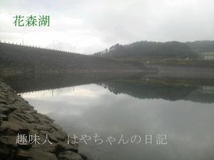 2011年10月22日 花森湖.JPG