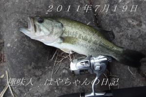 2011年7月19日 花森湖にて.JPG