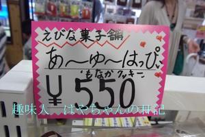 あ〜ゆ〜はっぴ〜.JPG