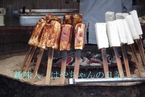 焼き豆腐の田楽.JPG