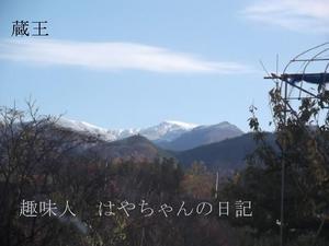 2011.11.18 蔵王山.JPG