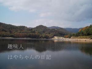 2011.11.3 前川ダム.JPG