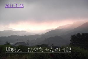 2011.7.26早朝.JPG