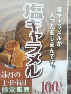 あじまんポスター.JPG