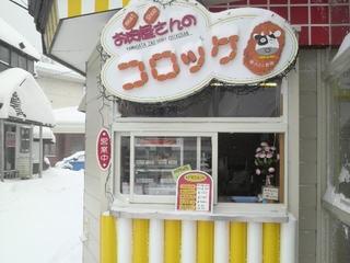 コロッケ屋さん.JPG