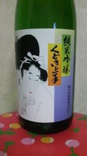 亀の井酒造 くどき上手.JPG