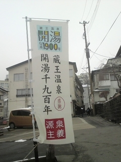 蔵王温泉ののぼり.JPG