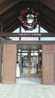 天童オルゴール博物館.JPG