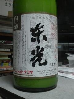 東光の白い酒.JPG
