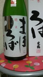 米鶴酒造 まほろば.JPG