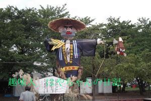 かかし祭り2.JPG