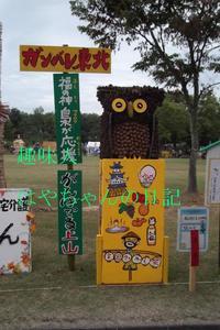 かかし祭り5.JPG
