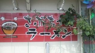 さぶちゃんラーメン.JPG