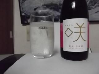 スパークリング日本酒 咲.JPG