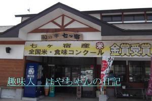 七が宿 旬の市.JPG