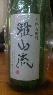 九朗左衛門 吟醸酒 雅山流.JPG