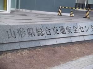 交通安全センター.JPG