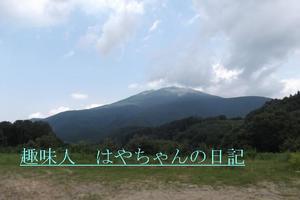 宮城側から望む  蔵王山.JPG
