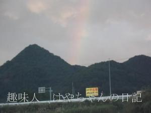 早朝の虹 2011年9月24日.JPG