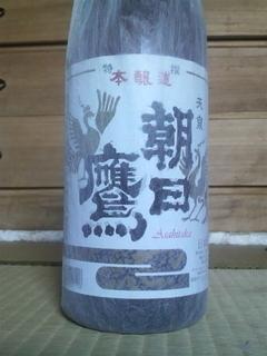 朝日鷹.JPG