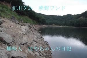 熊野ワンド〜島.JPG