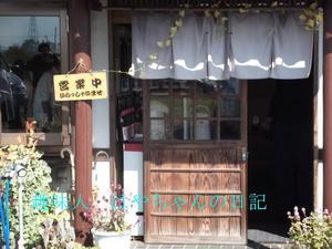 福蔵の玄関.JPG