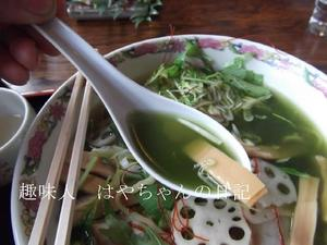 緑色のスープ.JPG
