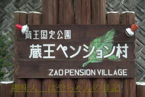 蔵王ペンション村.JPG