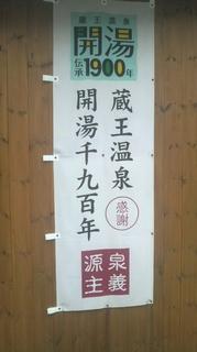 蔵王温泉 開湯 千九百年.JPG