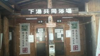 蔵王温泉下湯共同浴場.JPG