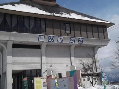 道の駅 河北.JPG