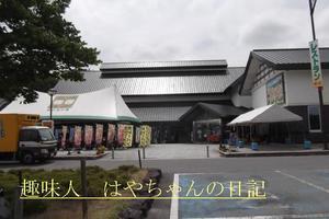 飯豊町 道の駅「あざみの里」.JPG