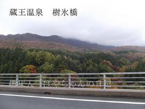 蔵王温泉、樹氷橋から望む.JPG